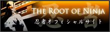 忍者オフィシャルサイト
