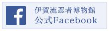 伊賀流忍者博物館 Facebook