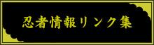 忍者情報リンク集