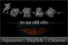 伊賀忍者 旧サイトへ