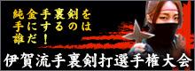 伊賀流忍者手裏剣打選手権大会