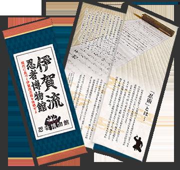 伊賀流忍者博物館パンフレット
